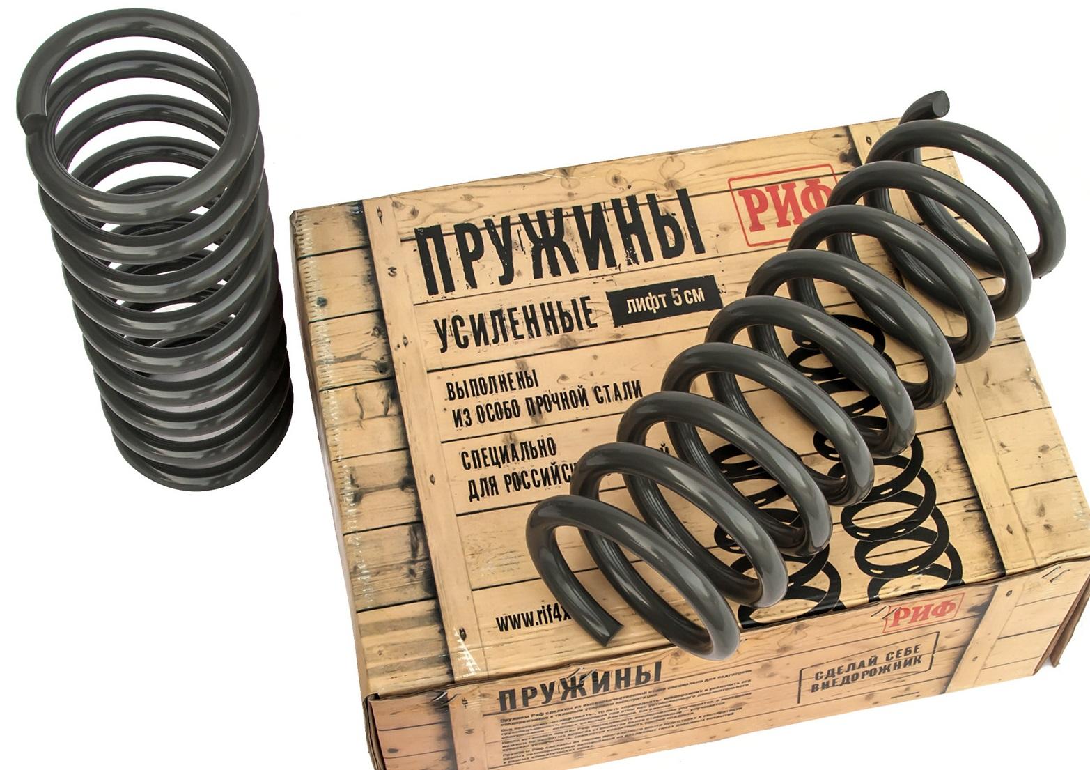 Усиленные пружины РИФ для Патриот